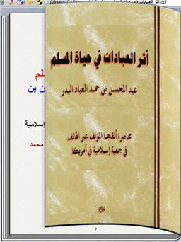 أثر العبادات في حياة المسلم كتاب تقلب صفحاته بنفسك للكمبيوتر 188