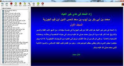 زاد المعاد في هدي خير العباد المجلد الأول كتاب الكتروني رائع 199
