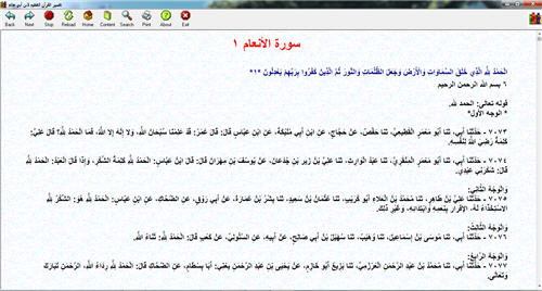 تفسير القرآن العظيم لابن أبي حاتم كتاب الكتروني رائع للحاسب 210