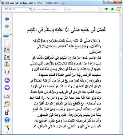 للهواتف والآيباد زاد المعاد في هدي خير العباد 2100