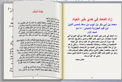 زاد المعاد في هدي خير العباد كتاب تقلب صفحاته بنفسك للكمبيوتر 2102