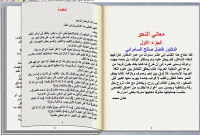 معاني النحو الجزء الأول كتاب تقلب صفحاته بنفسك للكمبيوتر 2103