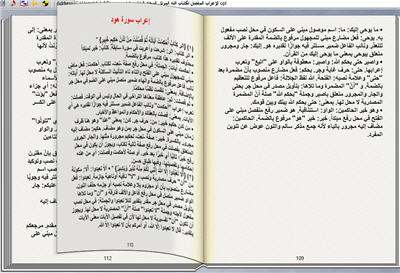 الإعراب المفصل لكتاب الله المرتل 5 كتاب تقلب صفحاته بنفسك 215