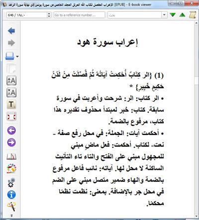 للهواتف والآيباد الإعراب المفصل لكتاب الله المرتل المجلد الخامس 216