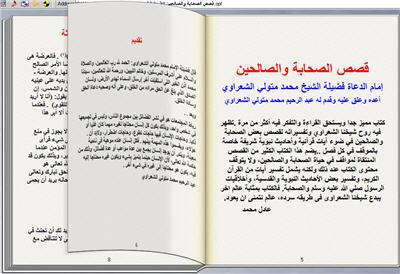 قصص الصحابة والصالحين للشيخ الشعراوي تقلب صفحاته بنفسك 218