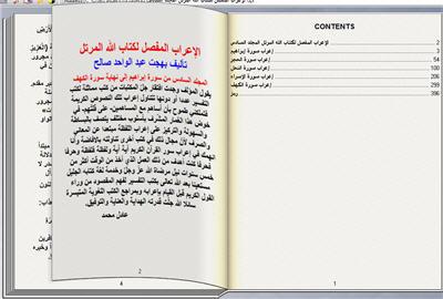 الإعراب المفصل لكتاب الله المرتل 6 تقلب صفحاته بنفسك 221