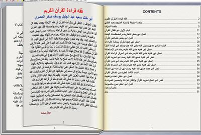 فقه قراءة القرآن كتاب تقلب صفحاته بنفسك للكمبيوتر 225