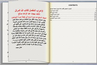 الإعراب المفصل لكتاب الله المرتل 7 كتاب تقلب صفحاته بنفسك 227