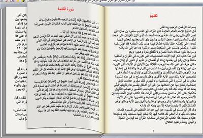 أسرار التكرار في القرآن كتاب تقلب صفحاته بنفسك للحاسب 230