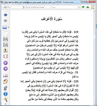 أسرار التكرار في القرآن للهواتف والآيباد كتاب الكتروني رائع 231