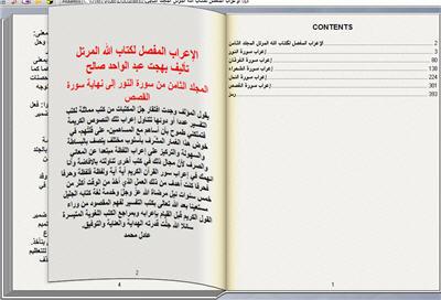 الإعراب المفصل لكتاب الله المرتل 8 كتاب تقلب صفحاته بنفسك 233