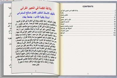 بلاغة الكلمة في التعبير القرآني كتاب تقلب صفحاته بنفسك 236