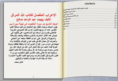 الإعراب المفصل لكتاب الله المرتل المجلد التاسع كتاب تقلب صفحاته بنفسك 240