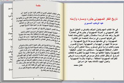 تاريخ الفكر الصهيوني جذوره ومساره وأزمته كتاب تقلب صفحاته بنفسك للحاسب 244
