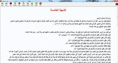 شبهات القرآن محمد عمارة