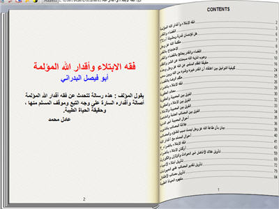فقه الابتلاء وأقدار الله كتاب تقلب صفحاته بنفسك للكمبيوتر 263