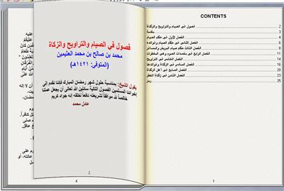 فصول في الصيام والتراويح والزكاة للعثيمين كتاب تقلب صفحاته للكمبيوتر 266