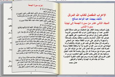 الإعراب المفصل لكتاب الله المرتل المجلد الثاني عشر الأخير كتاب تقلب صفحاته للكمبيوتر 275