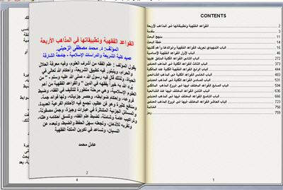 القواعد الفقهية وتطبيقاتها في المذاهب الأربعة كتاب تقلب صفحاته بنفسك للكمبيوتر 278