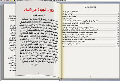 الغارة الجديدة على الإسلام دز محمد عمارة كتاب تقلب صفحاته بنفسك للكمبيوتر 281