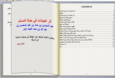 أثر العبادات في حياة المسلم كتاب تقلب صفحاته بنفسك للكمبيوتر 290