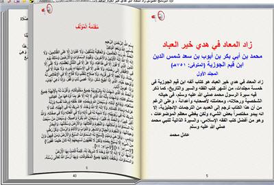برنامج زاد المعاد في هدي خير العباد 1 تصفح واستمع للكمبيوتر 299