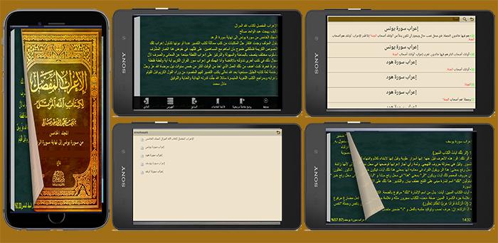 للهواتف والآيباد الإعراب المفصل لكتاب الله المرتل المجلد الخامس Aaa11