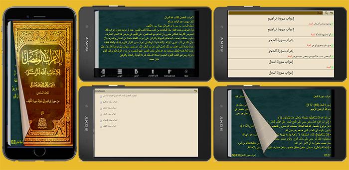 لهواتف الأندرويد الإعراب المفصل لكتاب الله المرتل المجلد السادس Aaa13