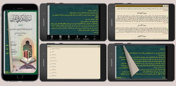 أسرار التكرار في القرآن لهواتف الأندرويد Aaa16