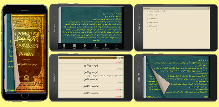 لهواتف الأندرويد الإعراب المفصل لكتاب الله المرتل المجلد الثامن Aaa17
