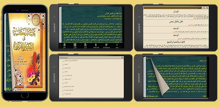 لهواتف الأندرويد بلاغة الكلمة في التعبير القرآني Aaa18