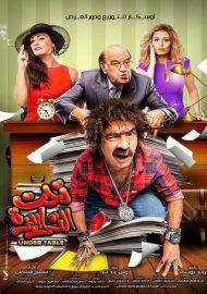 الفيلم العربي تحت الترابيزة Dgfmjg10