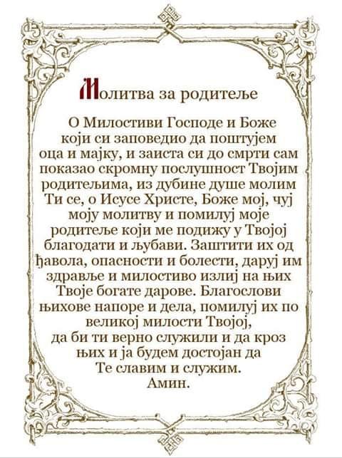 М О Л И Т В Е - Page 6 49179410