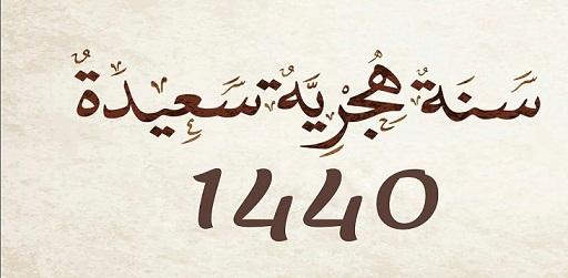 العام الهجري الجديد 1440 Aic--a10