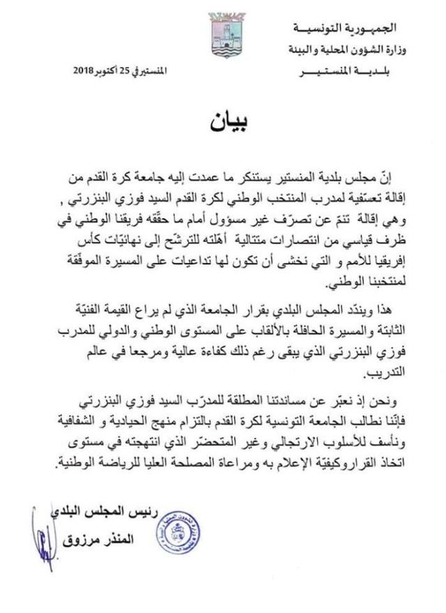 L'étonnant communiqué de la municipalité de Monastir soutenant Faouzi Benzarti  Bala10