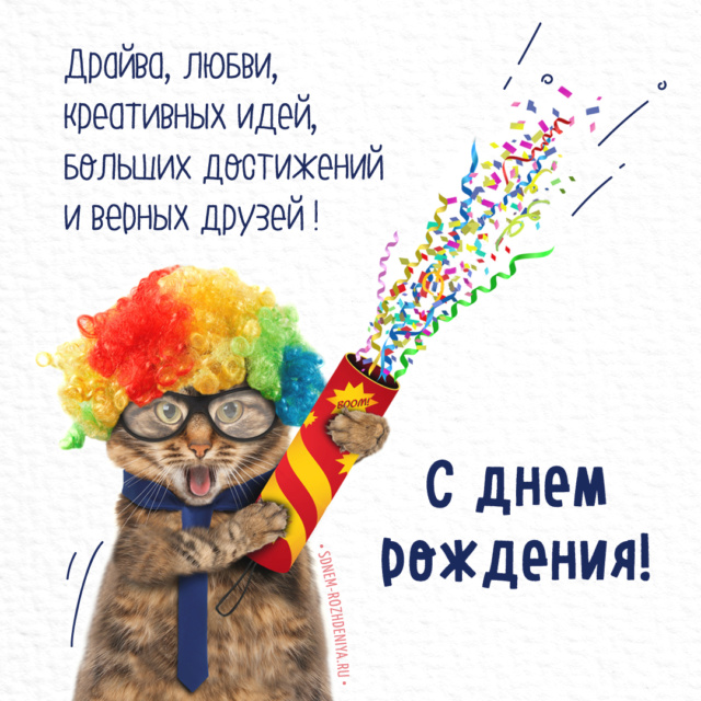 АЛАНИЯ, с ДНЕМ РОЖДЕНИЯ! E5834b10