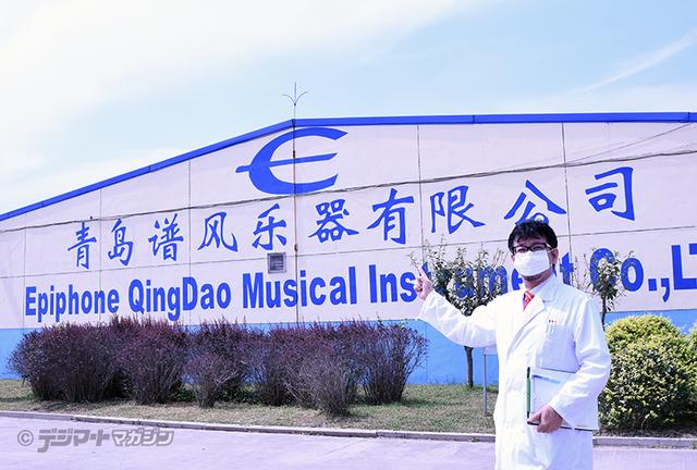 Epiphone China (QingDao). 31entr10