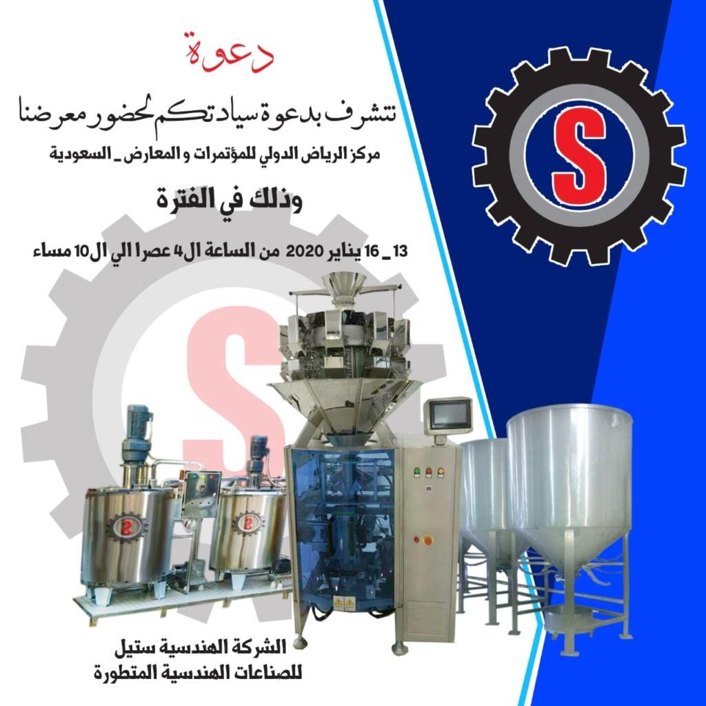 مركز الرياض الدولي ...الشركة الهندسية ستيل 82177211