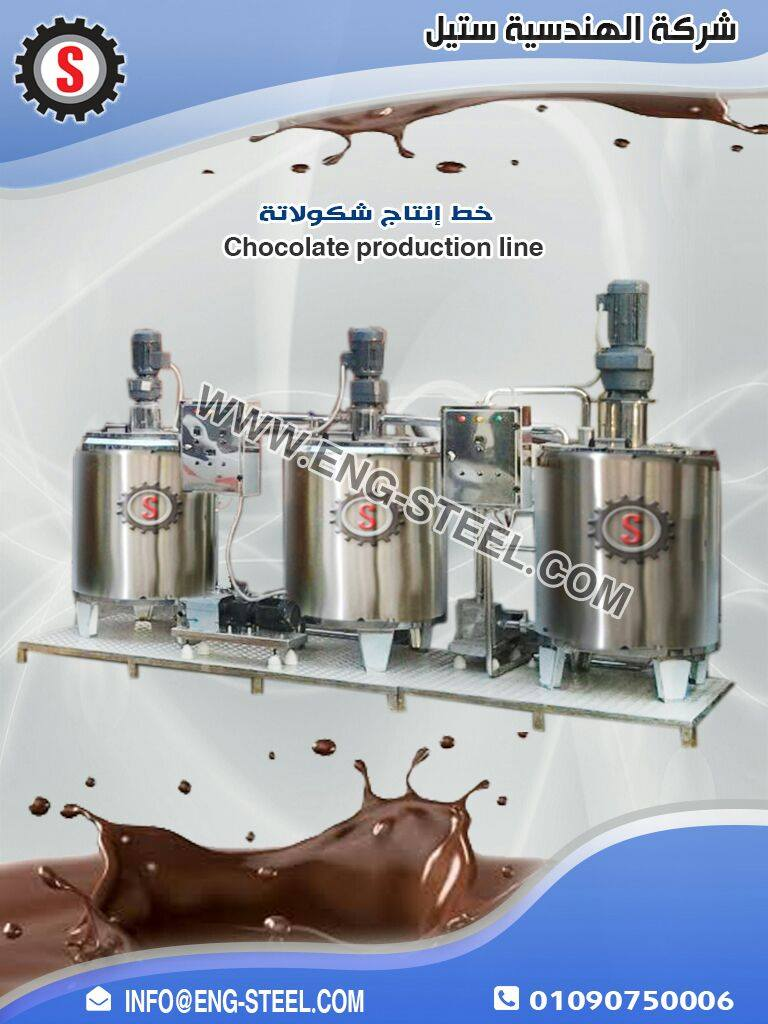 كونشات تصنيع الشوكولاته نوتيلا , مقلبات سوائل , طباخ Aia10