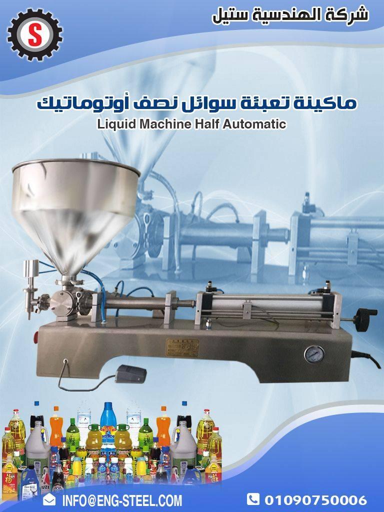 مصادر شركات تصنيع السائل اللزج آلة التعبئة والتغليف نص/الهندسية ستيل. Iia_a_10