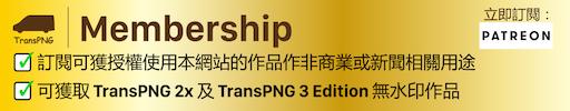TransPNG.net | 分享世界各地多種交通工具的優秀繪圖 - 飛機 Patreo15