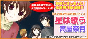 News diverses manga Tinkle10