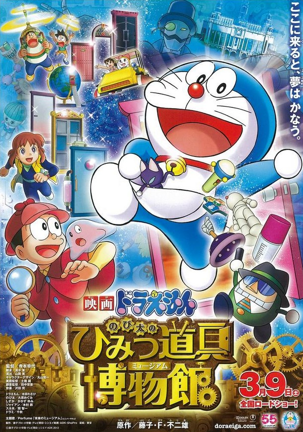 DORAEIGA - Toho Animation - Japon - 03 mars 2012 Doraei10