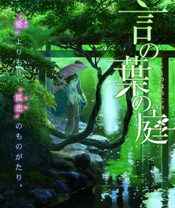 KOTONOHA NO NIWA - Comix Wave - 31 mai 2013  Kotono10