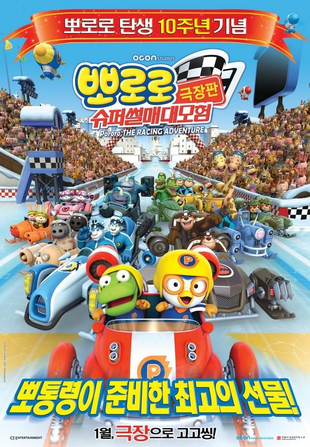 PORORO, THE RACING ADVENTURE - Corée - 2013  Pororo10