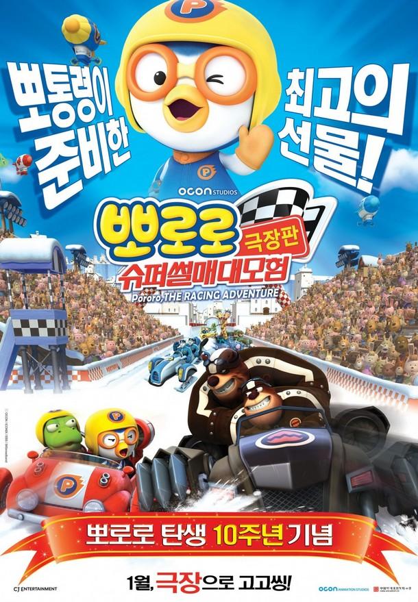 PORORO, THE RACING ADVENTURE - Corée - 2013  Pororo11