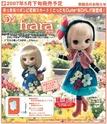 DAL Furara (Frara) — май 2007 Frara10
