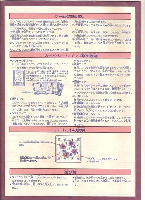 Jeu de société Saint Seiya Page3d10
