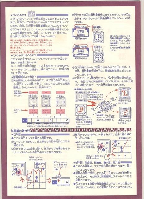 Jeu de société Saint Seiya Page4z10