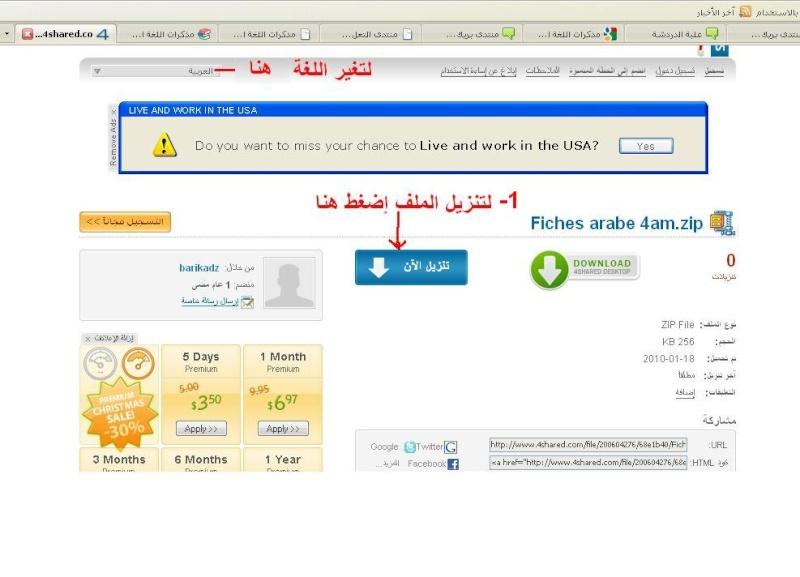 مذكرات اللغة العربية Tahmil10